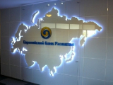 ЕАБР увеличит инвестпортфель в Беларуси до $500 млн.