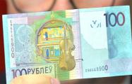 Исправят ли на новых купюрах в 100 рублей ошибку реставраторов Несвижского замка?