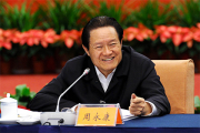 Бывший член Политбюро ЦК КПК Чжоу Юнкан приговорен к пожизненному заключению