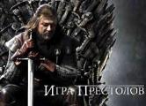 «Монополия» выпускает версию «Игра престолов»