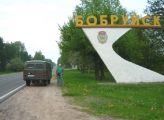 В Бобруйске исчез активист ОГП