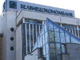 Белвнешэкономбанк планирует увеличить нормативный капитал на $20 млн.