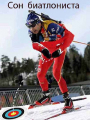 Белорусы не попали в число призеров гонки преследования на этапе Кубка мира по биатлону