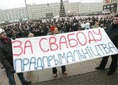 Брестские предприниматели готовятся к забастовке