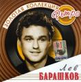 Золотую коллекцию песен выбрали в Беларуси