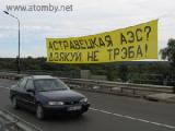 Жители Беларуси лояльно относятся к строительству АЭС в стране - эксперт