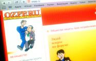 Роскомнадзор заблокирует сайт ОЗПП за совет россиянам не ехать в Крым
