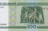 В Беларуси из обращения изъято около 95% старых купюр