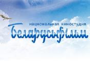 День белорусского кино отмечается сегодня в Беларуси