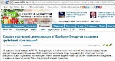 Слухи о возможной деноминации в Нацбанке Беларуси называют грубейшей провокацией