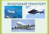 В ЕАЭС создадут общий рынок воздушного транспорта