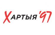 В Беларуси блокируют статьи charter97.org?