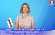 Полина Шарендо-Панасюк: Представителей БТ заинтересовало слово «диктатор»