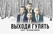 Концерт группы «Каста» в Минске отложили на неопределенный срок