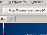 Регистраторы начали прием заявок на домены в зоне .РФ