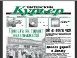 Ночью задержан тираж «Витебского курьера» (Видео)