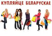 Розничный товарооборот в Беларуси в 2011 году вырос на 7,1% до Br109,3 трлн.