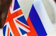 Главы МИД Британии и РФ обсудили ситуацию в Беларуси