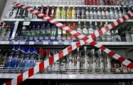 Минторг запретил 110 магазинам торговать алкоголем