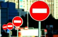 Движение в центре Минска будет перекрыто