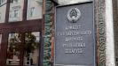КГК опубликовал планы выборочных проверок на второе полугодие
