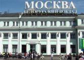 В России продолжают исчезать белорусские гастарбайтеры