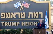 Израиль назвал поселения на Голанских высотах в честь Трампа