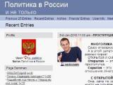 """Активист """"Солидарности"""" попытался уничтожить ru_politics"""