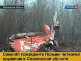 Польша попросила вернуть обломки самолета Качиньского