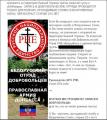 Русские фашисты из Беларуси едут воевать с Украиной