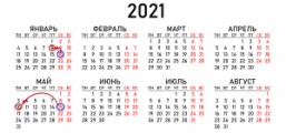 Совмин утвердил перенос рабочих дней в Беларуси в 2021 году