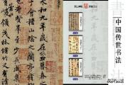 Мир китайской каллиграфии откроют посетители Национальной библиотеки Беларуси 3 февраля