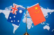 Австралия выходит из сделок с Китаем из-за политической конфронтации