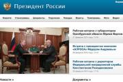 Песков объяснил выход из строя сайта Кремля