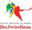 Хоккеисты сборной Беларуси заняли второе место в международном турнире четырех наций на призы BelSwissBank