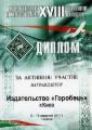 Лучшие экспозиции отмечены дипломами на XIХ Минской международной книжной выставке-ярмарке