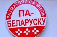 Як захаваць беларускую мову