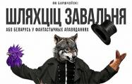 Спектакль-хит Купаловского покажут в автокинотеатре