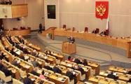 Госдума предлагает ввести валюту «евраз»