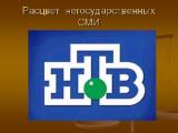 В Беларуси отключат НТВ?
