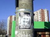 Портреты политзаключенных на улицах Минска (Фото)