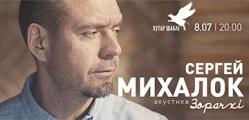 Сергей Михалок в Шаблях: «Будет мощно и громко»