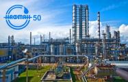 Что известно о поставках российской нефти на «Нафтан»?