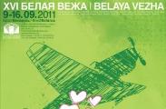 На фестивале «Белая вежа-2011» в Бресте выступили 26 театров
