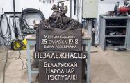 «Будзьце ж вартымі герояў 25 сакавіка»