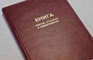 Видеофакт: В Гомеле женщина выдернула книгу жалоб из рук посетителя