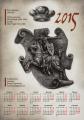Коллекционер из Бреста издал календарь с уникальным изображением «Погони»