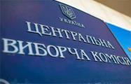 Выборы в Украине: документы в ЦИК подали более 70 человек