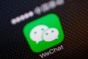 Китайский мессенджер WeChat начнет выдавать кредиты без залога
