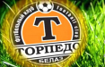 Жодинское «Торпедо-БелАЗ» примет «Копенгаген» в Туле